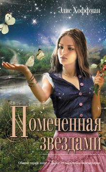 Помеченная звездами: роман