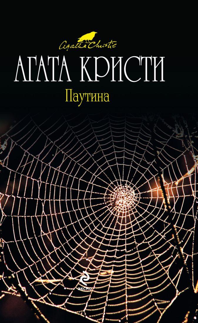 Паутина Кристи А.