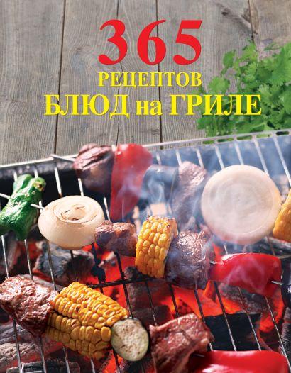 365 рецептов блюд на гриле - фото 1
