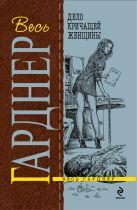 Гарднер Э.С. - Дело кричащей женщины' обложка книги