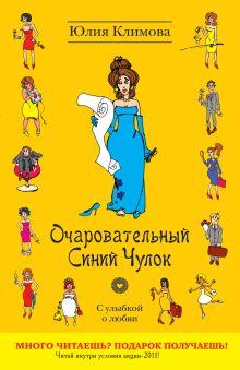 Очаровательный Синий Чулок: роман