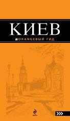Кузьмичева С., Кузьмичев О. - Киев: путеводитель. 4-е изд., испр. и доп.' обложка книги