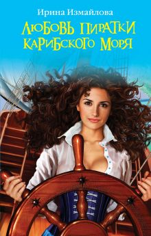 Любовь пиратки Карибского моря