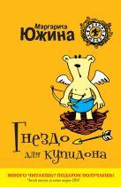 Южина М.Э. - Гнездо для купидона: роман' обложка книги