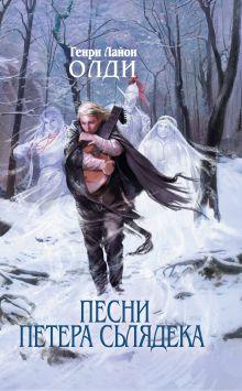 Песни Петера Сьлядека