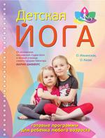 Ильинская О.В., Казак О.Б., под ред. Шифферс М. - Детская йога обложка книги