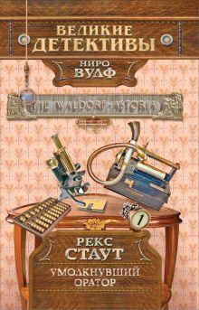 Великие детективы (обложка)