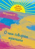 Барац Л.Г., Петрейков С.Д., Хаит Р.В. - О чем говорят мужчины' обложка книги