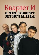 Барац Л.Г., Петрейков С.Д., Хаит Р.В. - О чем говорят мужчины. (обложка с фото Квартета И)' обложка книги