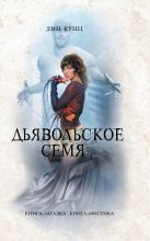 Кунц Д. - Дьявольское семя' обложка книги