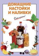Выдревич Г.С., сост. - Домашние настойки и наливки' обложка книги