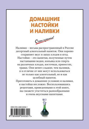 Домашние настойки и наливки Выдревич Г.С., сост.