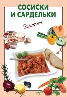 Выдревич Г.С., сост. - Сосиски и сардельки' обложка книги