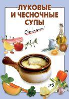 Выдревич Г.С., сост. - Луковые и чесночные супы' обложка книги