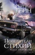 Кейн Р. - Повелители стихий: Кн. 1. Злой ветер' обложка книги