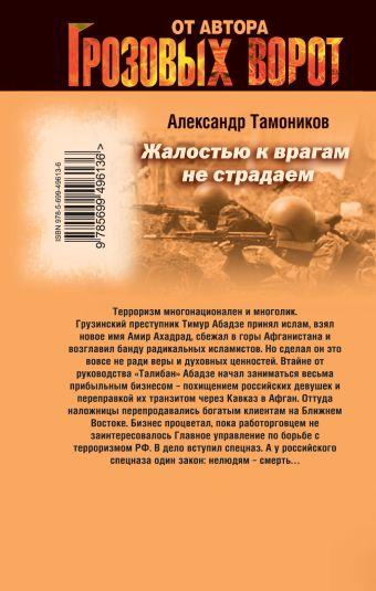 Жалостью к врагам не страдаем: роман Тамоников А.А.