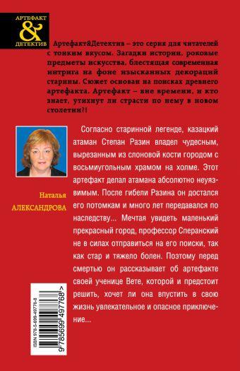 Волшебный город: роман Александрова Н.Н.