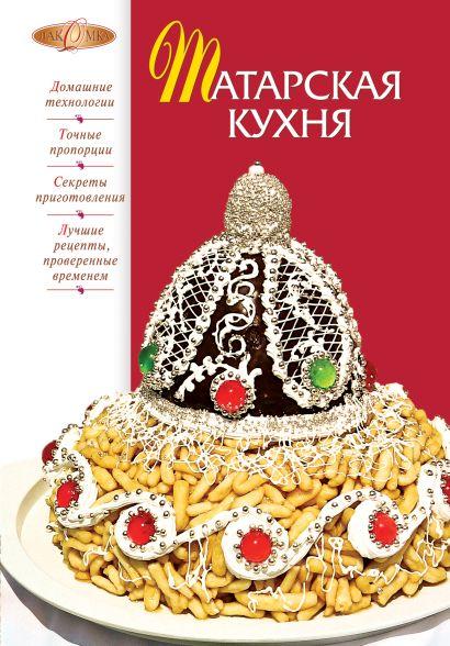 Татарская кухня - фото 1