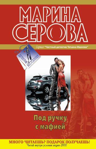 Под ручку с мафией: повести Серова М.С.