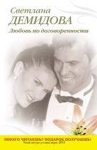 Демидова С. - Любовь по договоренности: роман' обложка книги
