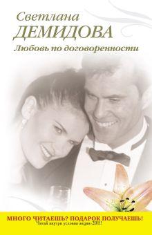 Любовь по договоренности: роман
