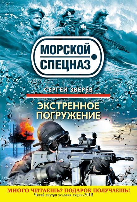 Экстренное погружение: роман Зверев С.И.