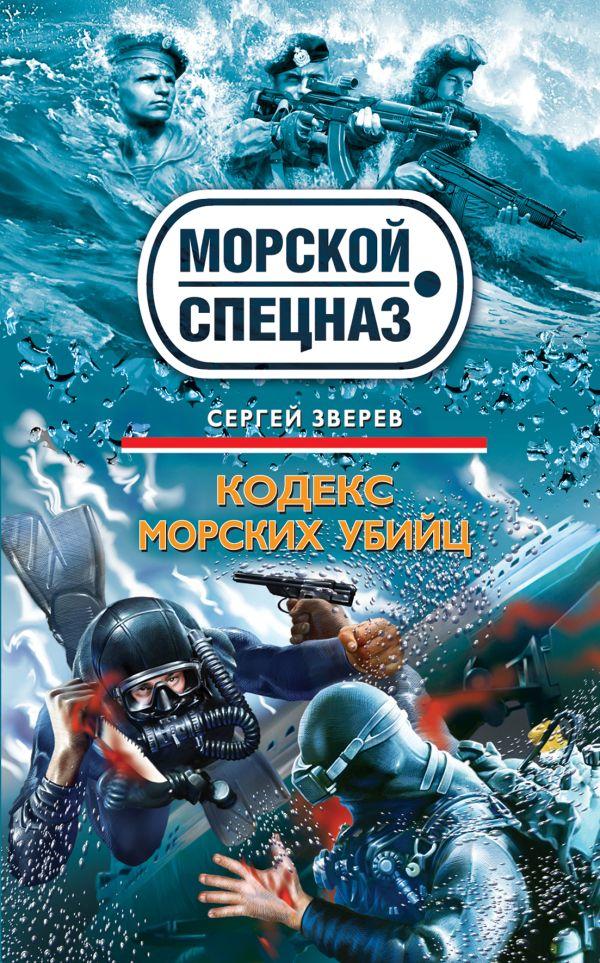 Кодекс морских убийц: роман Зверев С.И.