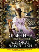 Орбенина Н. - Адвокат чародейки: роман' обложка книги