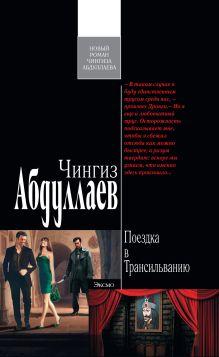 Поездка в Трансильванию: роман