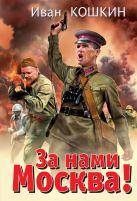 Кошкин И. - За нами Москва!' обложка книги