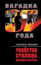Миронин С.С. - Убийство Сталина. Крупнейший заговор XX века' обложка книги