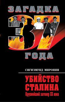 Убийство Сталина. Крупнейший заговор XX века