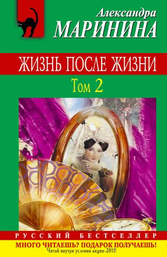 Жизнь после Жизни. Т. 2: роман Маринина А.