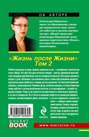 Жизнь после Жизни. Т. 2: роман Александра Маринина