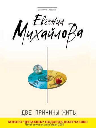 Две причины жить Михайлова Е.
