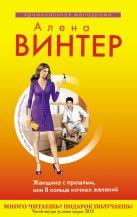 Винтер А. - Женщина с прошлым, или В кольце ночных желаний: роман' обложка книги