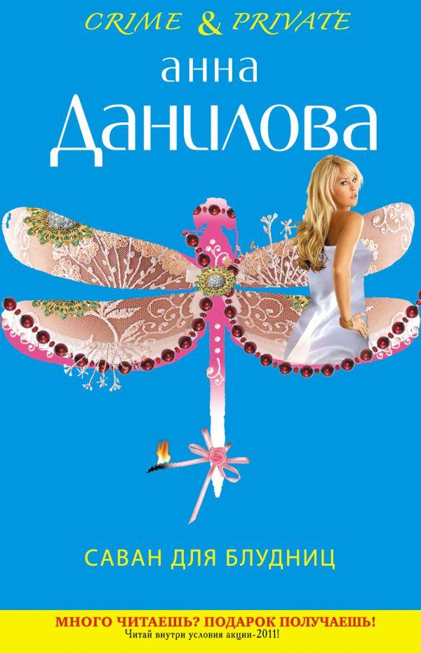 Саван для блудниц: роман Данилова А.В.