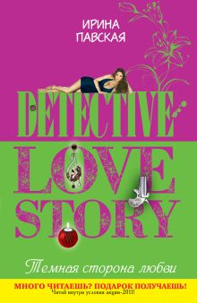 Detective love story (обложка)