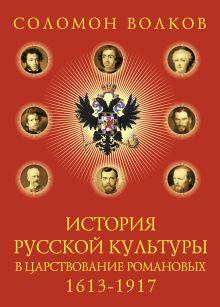 История русской культуры в царствование Романовых: 1613-1917