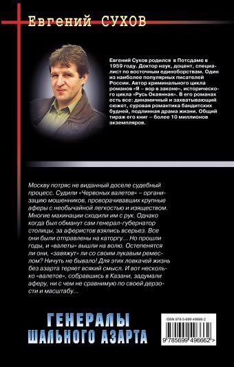 Генералы шального азарта: роман Сухов Е.