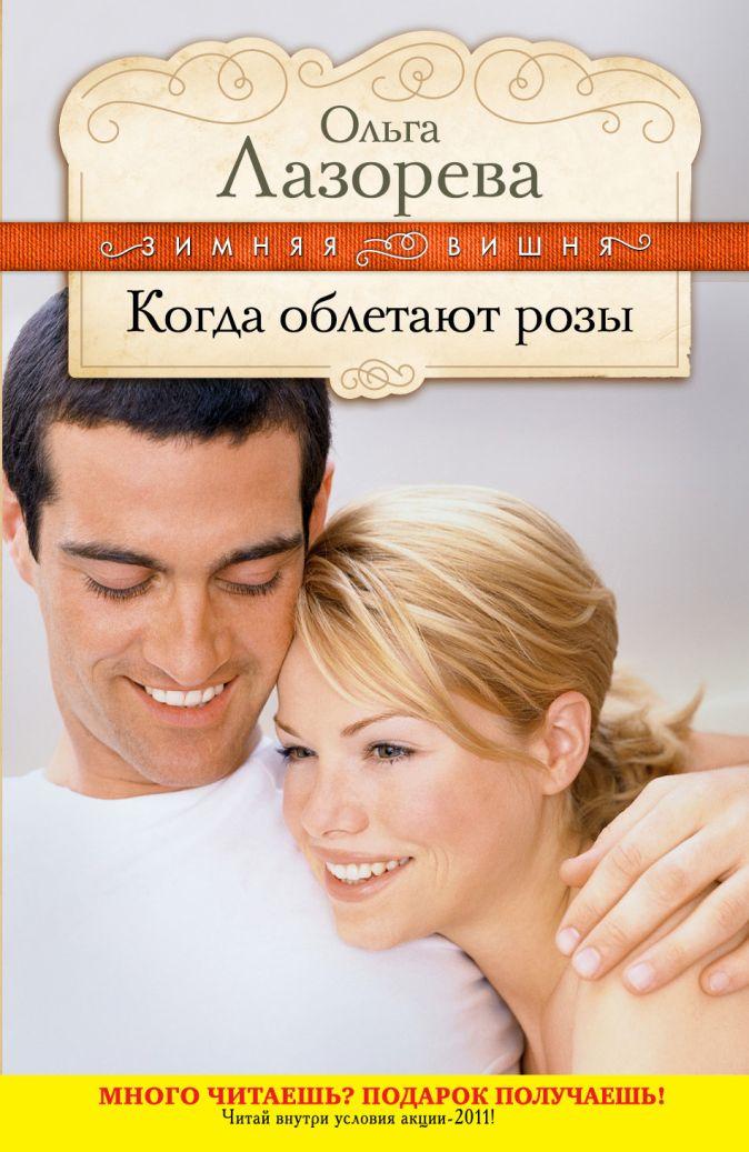 Когда облетают розы: роман Лазорева О.