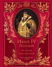 История российской монархии