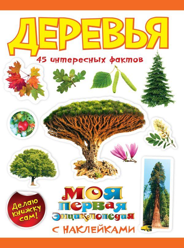 Деревья Кривич Е.Я.