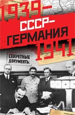 СССР-Германия. 1939-1941. Секретные документы