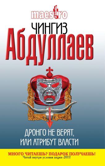 Дронго не верят, или Атрибут власти: роман Абдуллаев Ч.А.