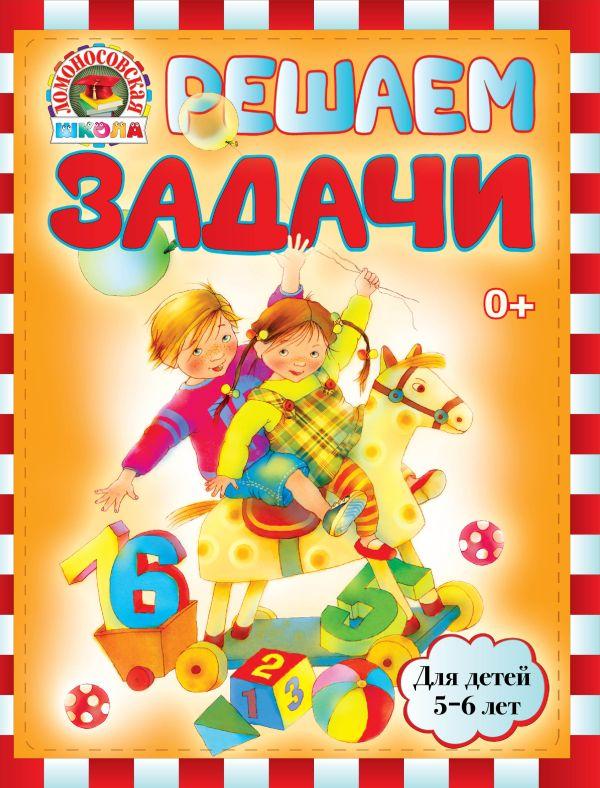 Решаем задачи: для детей 5-6 лет Володина Н.В.