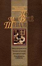 Валё П., Шеваль М. - Швед, который исчез; Человек на балконе; Негодяй из Сефле; Подозревается в убийстве' обложка книги