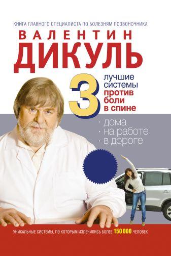 Дикуль В.И. - 3 лучшие системы против боли в спине обложка книги