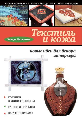 Махмутова Х.И. - Текстиль и кожа: новые идеи для декора интерьера обложка книги