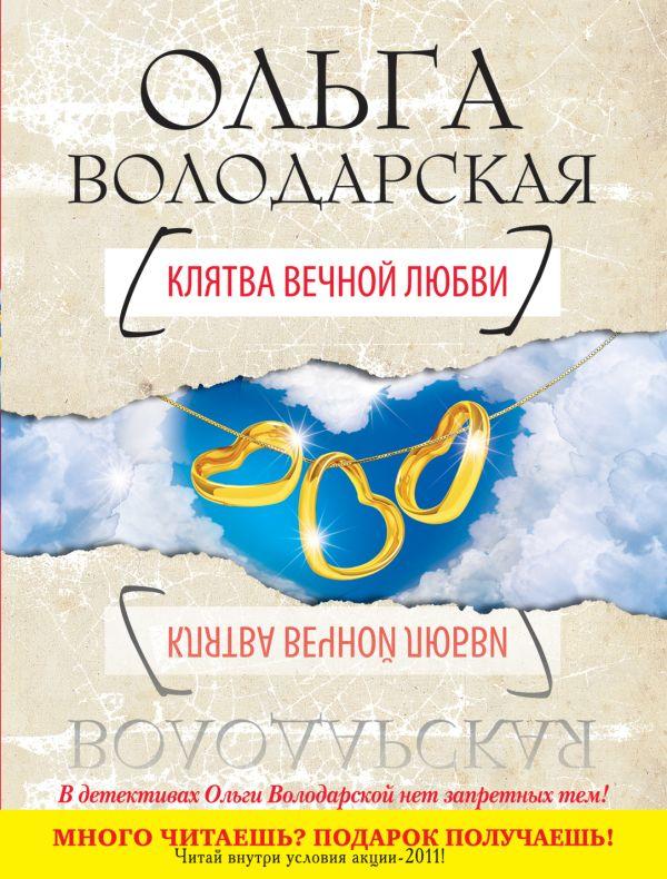 Клятва вечной любви Володарская О.